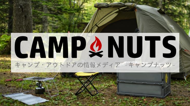 キャンプ情報メディアCAMP NUTSとは