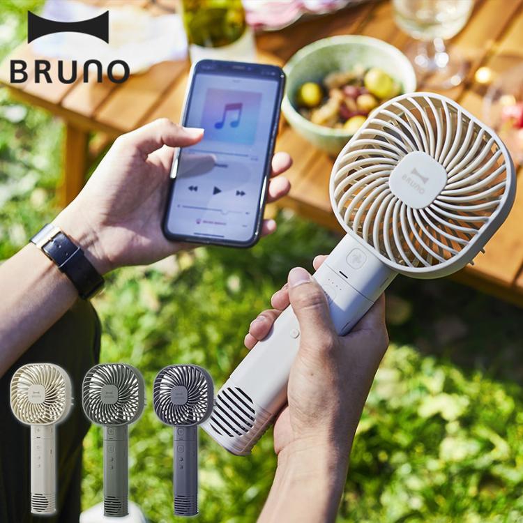 ブルーノスピーカー付き扇風機
